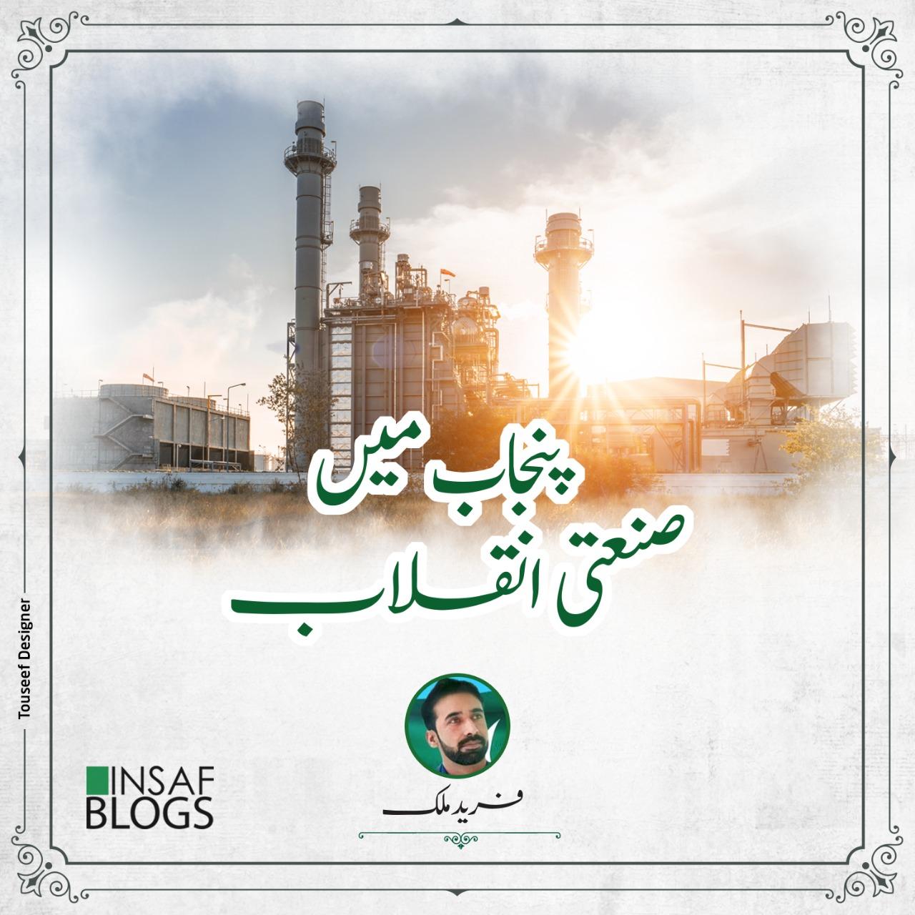 Industrial Revolution - Insaf Blog