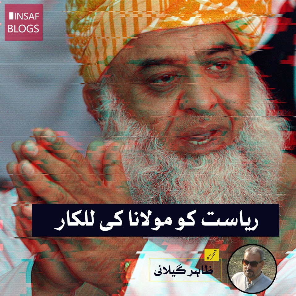 Molana Challenging The State - Insaf Blog