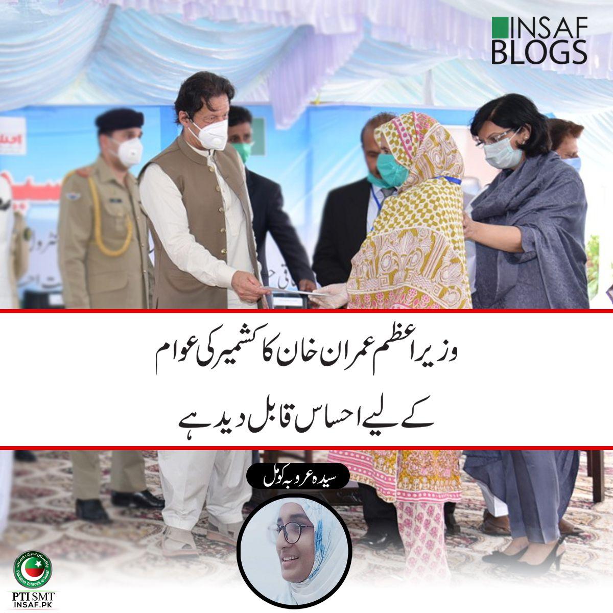 Prime Minister Imran Khan's effort about AJK
