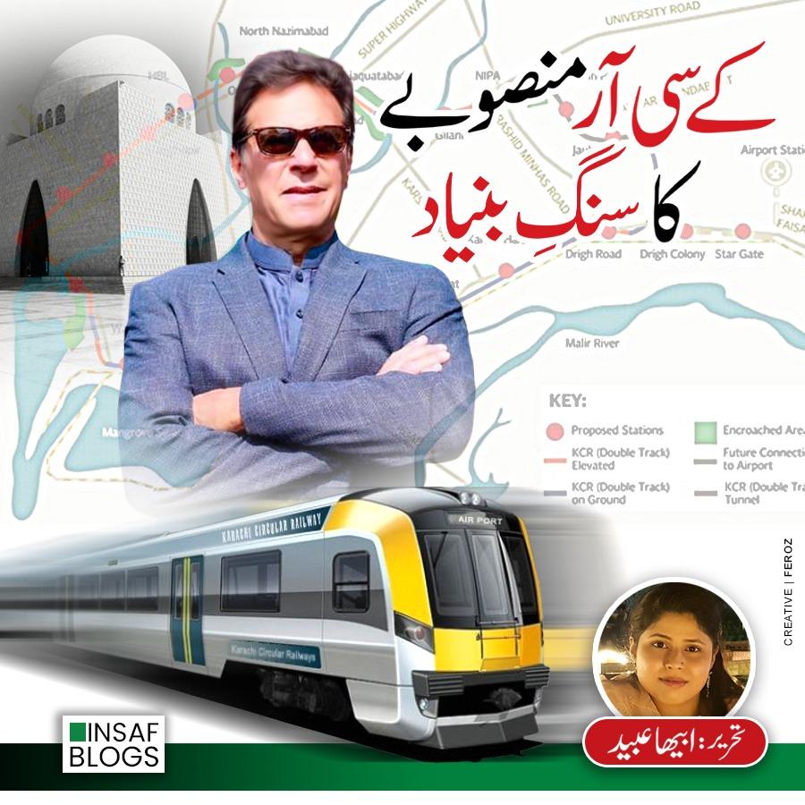 The Groundbreaking of Karachi Circular Railway - Insaf Blog.